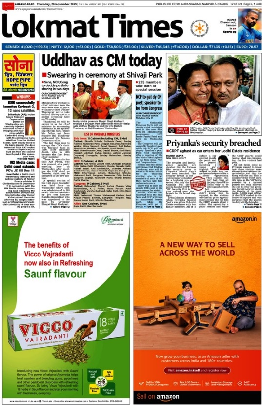 Lokmat Times Epaper | Today's English Daily | Lokmat Times Online Newspaper