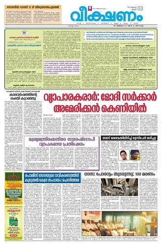 Veekshanam Epaper   Today's Malayalam Daily   Veekshanam Online Newspaper