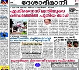Deshabhimani Epaper : Today Deshabhimani Online Newspaper