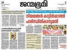 Janmabhumi Epaper : Today Janmabhumi Online Newspaper