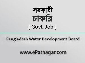 pani-unnayan-board-job-circular-bd-govt-job_epathagar