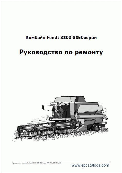 Fendt 8370P-8400P