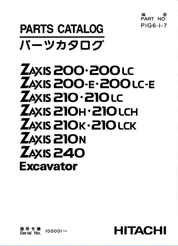 Download Hitachi Excavator Zaxis 200 Series Parts Catalog