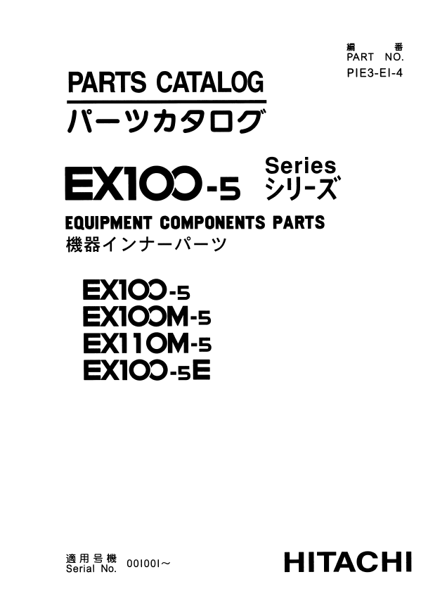 Hitachi EX100-5 Equipment Components Parts Catalog PDF