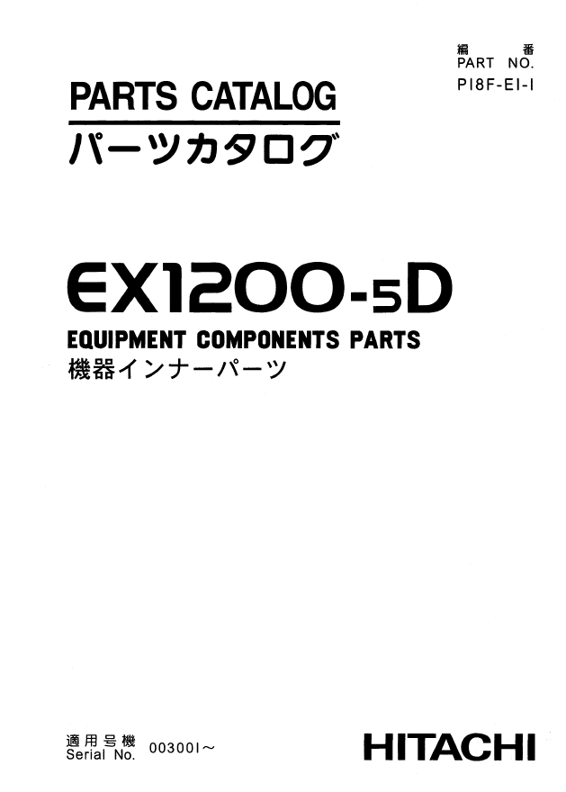Hitachi EX1200-5D Equipment Parts Catalog PDF Download