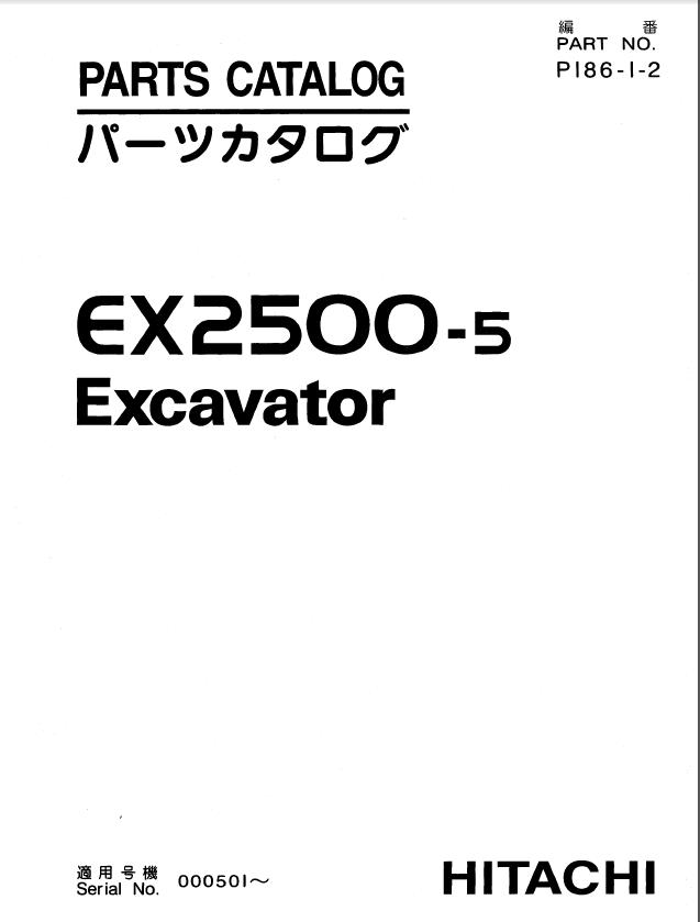 Hitachi EX2500-5 Excavator Parts Catalog (P186-1-2) PDF