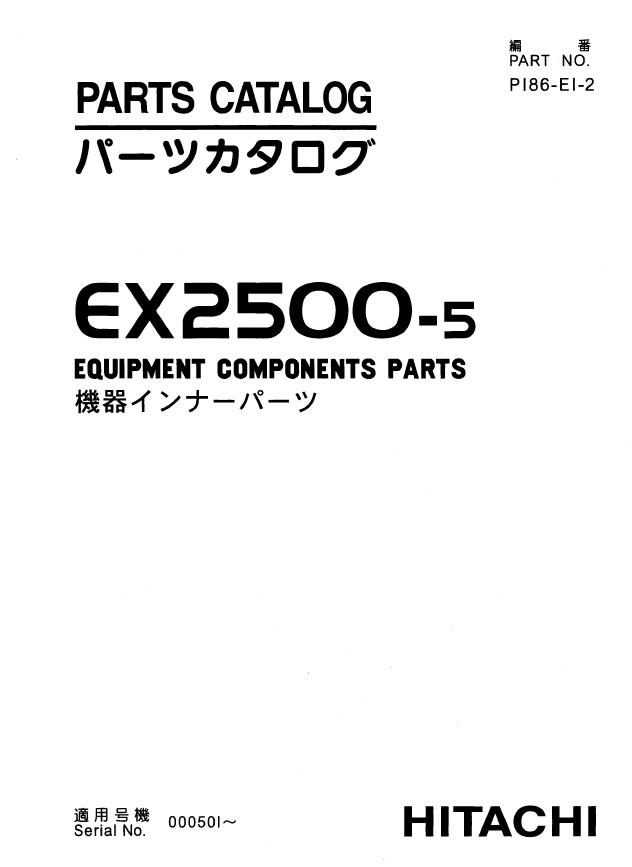 Hitachi EX2500-5 Equipment Component Parts P186-E1-2 PDF