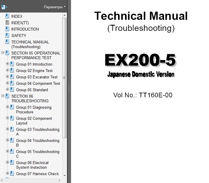 how to do home electrical wiring diagrams diagramming direct and indirect objects hitachi ex200-5 excavator workshop service manual download