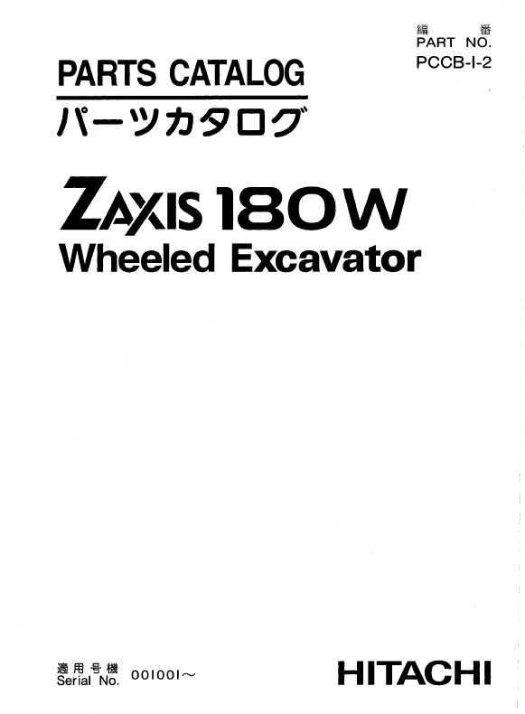 Download Hitachi Excavator Zaxis 180W Parts Catalog PDF