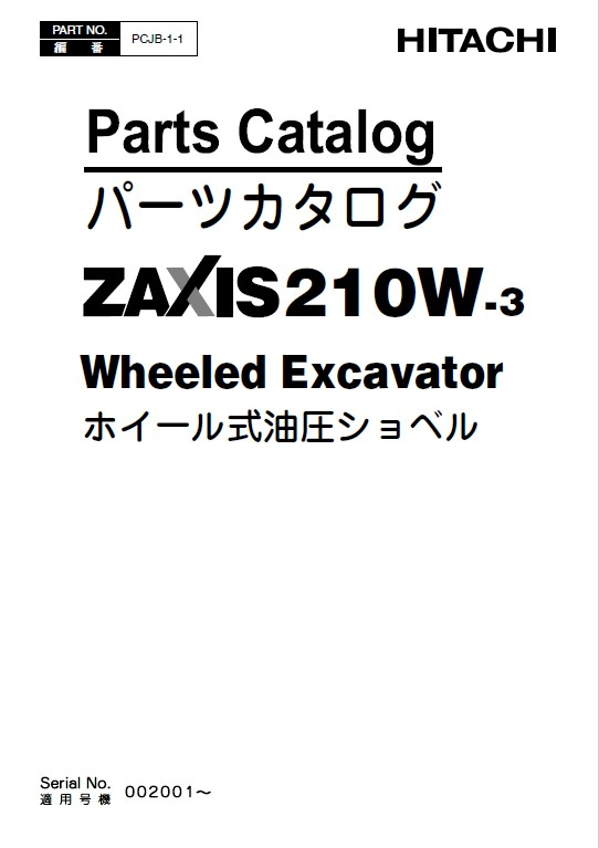 Hitachi Wheeled Excavator Zaxis 210W-3 Parts Catalog PDF