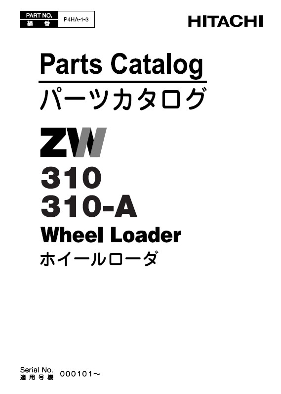 Hitachi Wheel Loader ZW310, ZW310-A Parts Catalog PDF