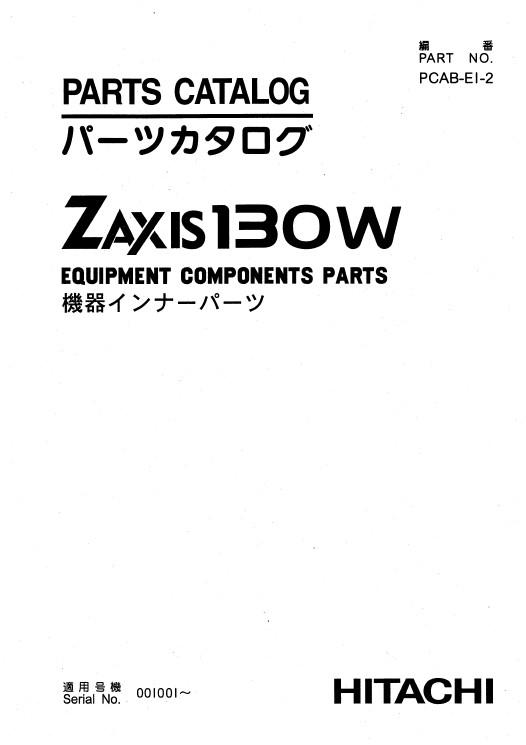 Hitachi Excavator Zaxis 130W Equipment Components PDF