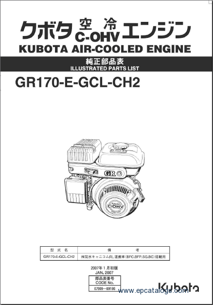 Kubota electronic spare parts catalogue