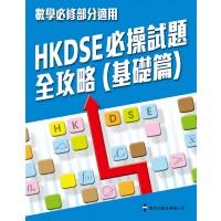 HKDSE必操試題全攻略(基礎篇)