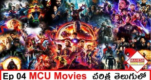 The History of Marvel Cinematic Universe (MCU) Movies (2008-2022) In Telugu #MaheshComicCon