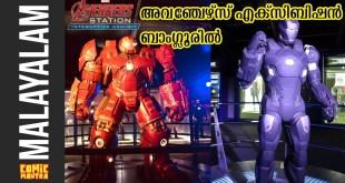 അവഞ്ചേഴ്സ് സ്റ്റേഷൻ ബാംഗ്ലൂരിൽ  Avengers station Bangalore - The MCU exhibition - Marvel - vlog