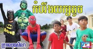 កំហឹងយក្សតូច ពីនំ Bella Biger ,khmer funny video 2019 from Paje team
