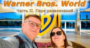 #1.2 Warner Bros. World. Парк развлечений | Остров Яс, Абу-Даби, ОАЭ