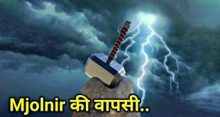 How Mjolnir Will Return In Thor 4 Explained In HINDI | Mjolnir In Thor Love & Thunder Explain HINDI