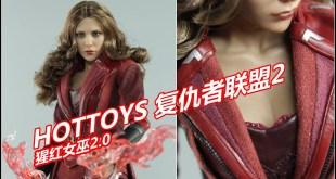 【涛哥测评】Hot Toys Scarlet Witch New Avengers Sideshow Exclusive猩红女巫2.0 Avengers Age of ultron