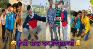 Vikku goswami new video|| Funny videos || Comedy Vikku goswami new viral video || India super comedy