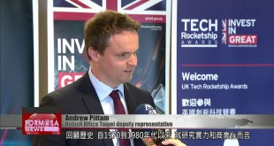 UK government contest open to Taiwan's rising tech businesses