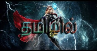 Thor's Hammer and it's powers | Marvel Cinematic Universe | Tamil Critis