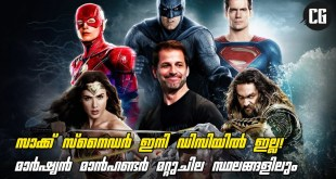 Zack Snyder Has No Plan To Continue His DCEU After Snyder Cut | Malayalam || Comics guide