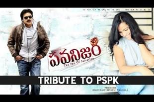 Pawanism Telugu Short Film |  2017 Latest Telugu Short Films | #HBDLeaderPawanKalyan