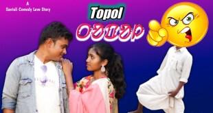 TOPOL || Santali New Short Film || Full Comedy Love Story || Santali Records