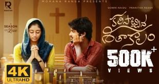 #kalisocchinaSheethaakaalam short film 4k | Gowri | Pranitha | Rajshekar | Ganesh | Ranga ramanuja |