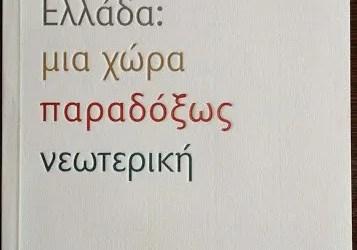 Κάποιες σκέψεις με αφετηρία το βιβλίο του Γιάννη Βούλγαρη, «Ελλάδα: μια χώρα παραδόξως νεωτερική»