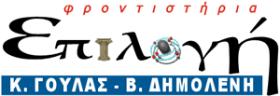 «Επιλογή» Κ. Γούλα - Κ. Δημολένη: Το φροντιστήριο της επιτυχίας στα Ιωάννινα