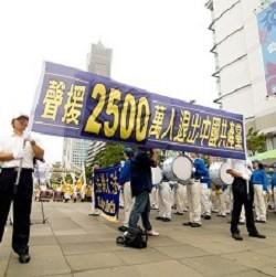 25 миллионов человек покинули КПК и связанные с ней организации. Фото: Великая Эпоха