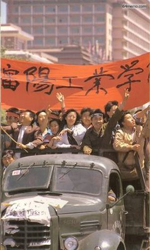 25 мая 1989 г. Студенты из г.Шеньяна провинции Ляонин направляются в Пекин для участия в демонстрации. Фото с 64memo.com