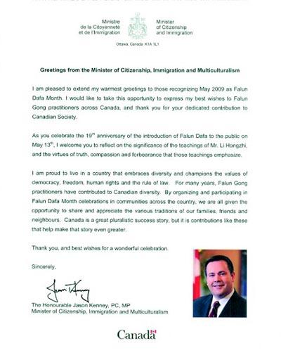 Поздравительное письмо министра по   делам миграции и члена парламента Канады Джейсон Кенни