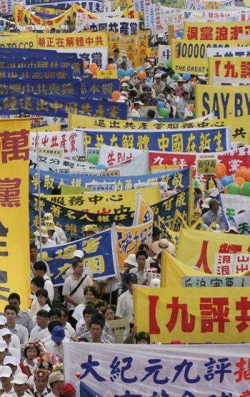 Митинг, призывающий китайцев к выходу из компартии Китая. К декабрю 2008 года почти 45 миллионов человек уже покинули ряды компартии Китая. Фото: Великая Эпоха