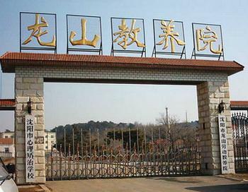 Один из трудовых лагерей Луньшан.Фото:еpochtimes.com