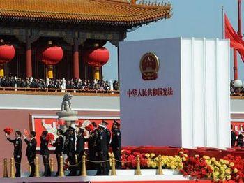 Четыре символические Конституции на параде 60-летия правления компартии в Китае. Фото с space.10jqka.com.cn