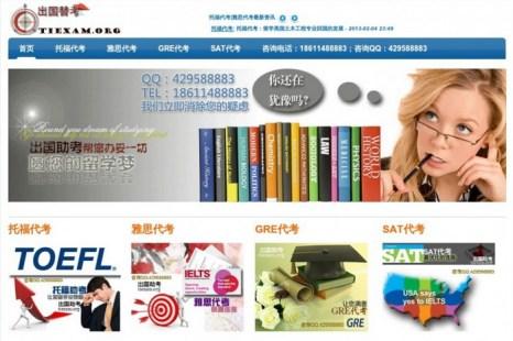 Сайт tiexam.net, действующий на протяжении многих лет, предлагает китайским студентам, желающим учиться в Америке, уникальную услугу: они находят двойников, которые отлично сдают экзамен по английскому вместо них, увеличивая шанс на поступление в американский университет. Фото: Screenshot/tiexam.net