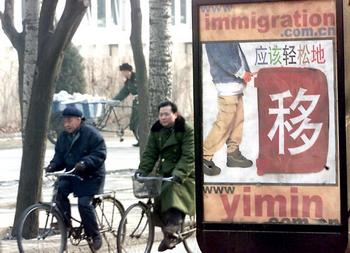 Надпись на плакате в Пекине «Можно легко эмигрировать». Фото: GOH CHAI HIN/AFP/Getty Images