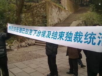 Позже они развернули лозунг с надписью «Горячо поздравляем с отставкой Мубарака и концом диктатуры в Египте!» Фото: kanzhongguo.com