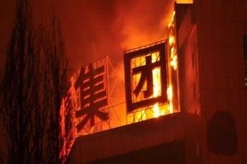 Урумчи. 22 февраля в 11 часов вечера загорелись верхние этажи здания международного торгового центра. Фото: epochtimes.com