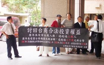 Тайваньская Ассоциация пострадавших в КНР бизнесменов, проводит акцию напротив здания комиссии по делам континентального Китая. Фото: ЦАН