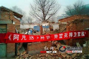 Надпись на плакате снесённого без согласия владельца дома: «Аватар» подсказывает: надо ценой жизни защищать свой дом! Фото с epochtimes.com