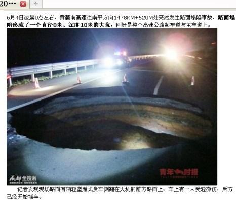 Большой провал образовался на трассе в провинции Чжэцзян. Фото с epochtimes.com