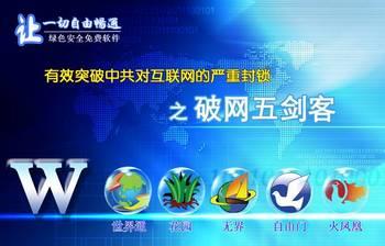Пять специальных программ для прорыва блокады интернета.