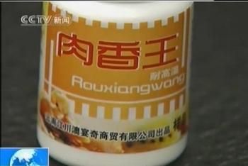 Популярная в Китае химическая пищевая добавка «Жоу сян ван». Фото с CCTV