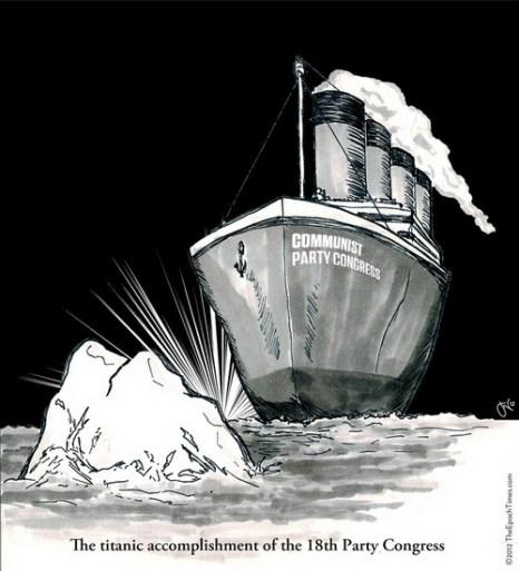«Титаник» с новыми лидерами Китая взял курс на айсберг. Фото с сайта theepochtimes.com