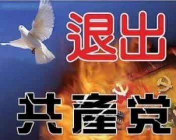 Китайские иероглифы, означающее «Отказ от коммунистической партии Китая».  Фото: Великая Эпоха (The Epoch Times)